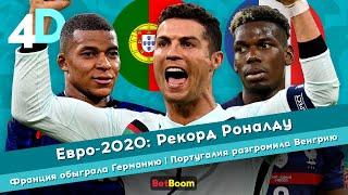 Евро 2020 Рекорд Криштиану Роналду Франция обыграла Германию Португалия разгромила Венгрию