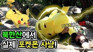 진짜 포켓몬이 나타났다?! 북한산에서 펼쳐지는 포켓몬과의 대접전!! [Daily 삼대장 - 북한산에서 포켓몬을 잡다]