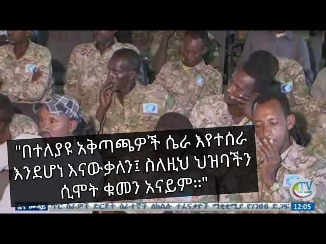 Members Of Amhara Region Special Force Speak On Current Situations