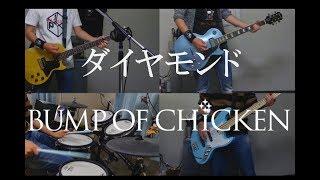 BUMP OF CHICKEN - ダイヤモンド
