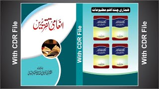 how to create book title and page cover design in coreldraw part 4