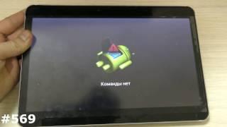Video Hard Reset TEXET X pad NAVI 10 3G TM 1046 download MP3, 3GP, MP4, WEBM, AVI, FLV April 2018
