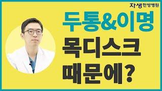 두통&이명, 목디스크증상 일 수도 있다? 목디스…