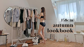 감성 한스푼 담은 초가을 룩북🍂158cm 패션 하울 • 키작녀 룩북 • 쇼핑몰 추천 • 가을 룩북 • 출근룩 • 직장인룩 • 데일리룩 autumn fashion look book