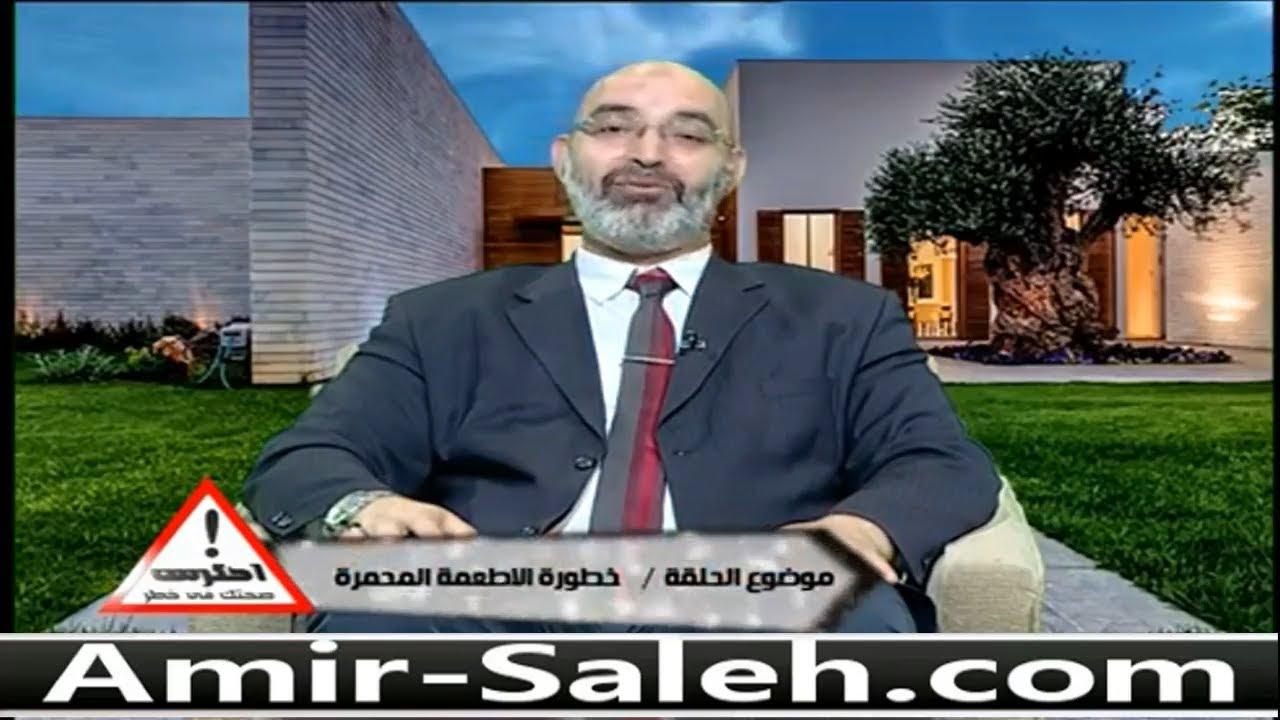 خطورة الأطعمة المحمرة (الأطعمة المقلية) | الدكتور أمير صالح | احترس صحتك في خطر