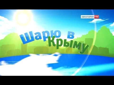 """Как снять жилье на длительный срок в Крыму? - """"Шарю в Крыму"""" (выпуск 2)"""