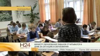 Глава Минобрнауки отчитался об образовании(, 2014-11-12T16:52:22.000Z)