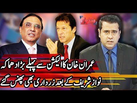 Takrar With Imran Khan - 30 April 2018 - Express News