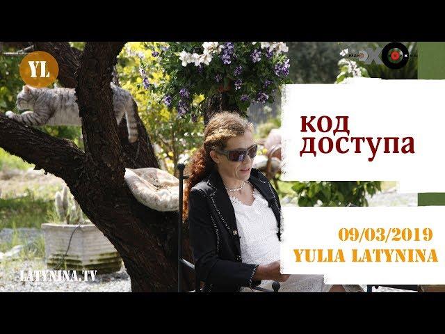 LatyninaTV / Код Доступа / 09.03.2019/ Юлия Латынина