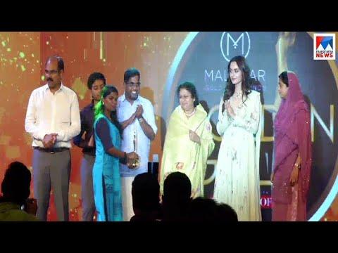 ഗോള്ഡന് ഗേള്സിന് സമ്മാനവിതരണം | Malabar Gold & Diamonds |  Golden girls competition