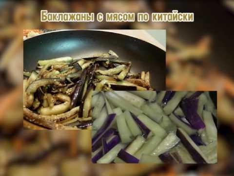 рецепт баклажаны с мясом по китайски