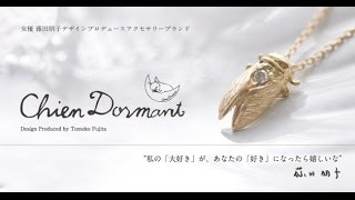 女優・藤田朋子プロデュースによるアクセサリーブランド。 http://chien...