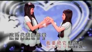 双星 - 爱的礼物 [Official Music Video]