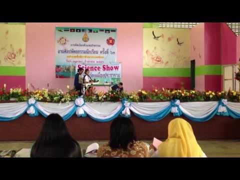 การแสดงscience show จากโรงเรียนวัดเหมืองประชาราม