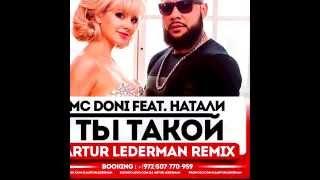 MC Doni feat. Натали - Ты такой (ARTUR LEDERMAN Remix)