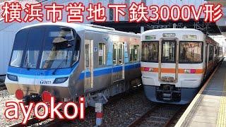 横浜市営地下鉄 3000V形 甲種輸送 日本車輌出場 【4K】