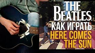 The Beatles - Here Comes The Sun - Как играть на акустической гитаре - Уроки игры на гитаре