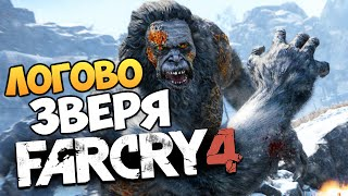 Far Cry 4: Valley of the Yetis - В Логове Йети #2