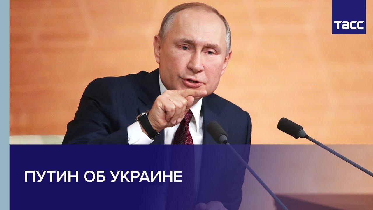 Путин об Украине: есть и позитив, есть и вещи, которые настораживают