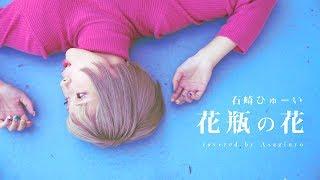 【泣ける歌】花瓶の花 / 石崎ひゅーい(covered by あさぎーにょ)