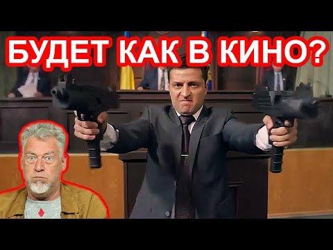 Многообещающий старт Зеленского / Артемий Троицкий