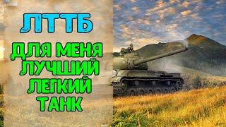 лТТБ - Для Меня Лучший Легкий Танк. World of Tanks