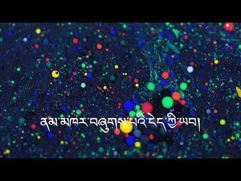 Tibetan Christian Worship Song Crimson 朱红  གཙོ་བོ་ཡེ་ཤུའི་སྨོན་ལམ། 主祷文 The Lord's Prayer