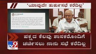 Dissent In Karnataka BJP: CM Yediyurappa Tweets 'I Haven't Called Any Emergency Meet'