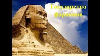 Государство фараонов