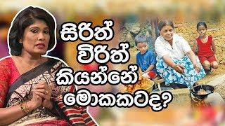 සිරිත් විරිත් කියන්නේ මොකකටද?   Piyum Vila   12 - 04 - 2019   Siyatha TV Thumbnail