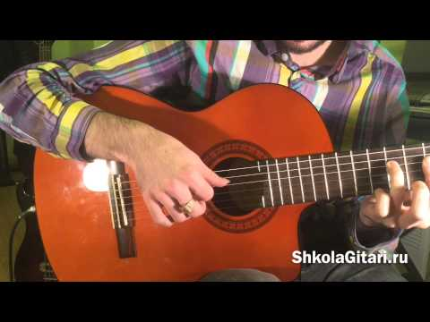 Как играть на гитаре отель калифорния на гитаре видеоурок