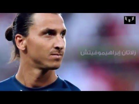 قصة حياة زلاتان ابراهيموفيتش - Zlatan Ibrahimovic