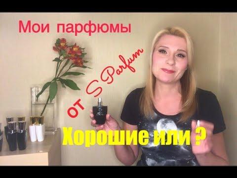 Топ лучших ароматов от S Parfum / ароматы похожие на Kilian, Ex Nihilo,Byredo,Tom Ford,Nasomatto
