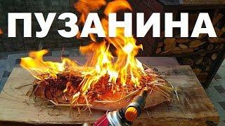 ПУЗАНИНА В ДРОВЯНОЙ ПЕЧИ РЕЦЕПТЫ СЮФ