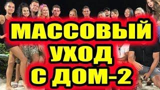 Дом 2 новости 25 января 2019 (25.01.2019) Раньше эфира