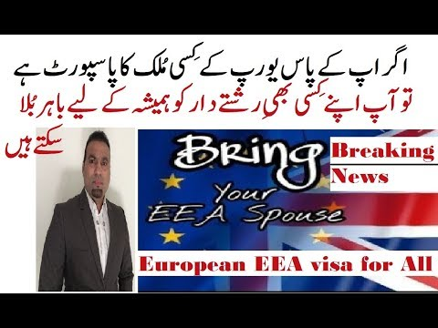 EEA Family Permit UK | European Family Visa | EEA Family Visa | Tas Qureshi