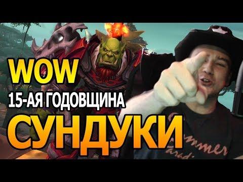 СУНДУКИ WOW В 15-УЮ ГОДОВЩИНУ | World of Warcraft Battle for Azeroth