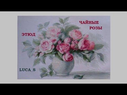 ЭТЮД С ЧАЙНЫМИ РОЗАМИ    LUCA_S