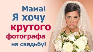 Мама, я хочу крутого фотографа на свадьбу! Как убедить родителей заказать дорогого профессионала?(Что делать в ситуации, когда вашу свадьбу спонсируют родители, а вы на их деньги хотите заказать дорогого..., 2015-12-07T12:02:55.000Z)