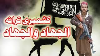 Jihadi Tarana Al Jihad o Wal Jihad