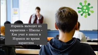 Израиль выходит из карантина - Школы - Как учат в школе в Израиле во время карантина