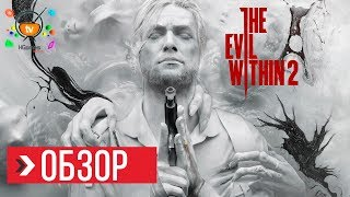 ОБЗОР The Evil Within 2 (Review)