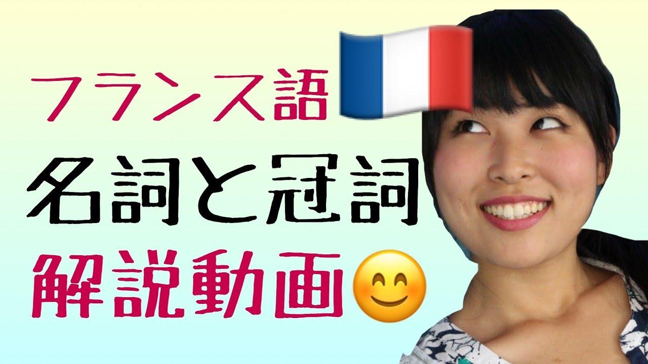 【フランス語文法】#1 名詞と冠詞(定冠詞・不定冠詞・部分 ...