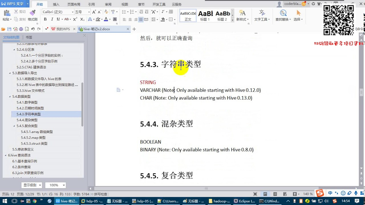 4-8-4 hive数据类型 复合类型 array数组类型的使用