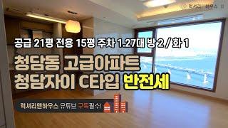 청담동 아파트 청담자이 공급 21평 전용 15평 방 2…