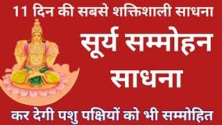 11 दिन की सूर्य सम्मोहन साधना/11din ki surya sammohan narayan sadhna/sidh shabar mantra/apsara pari