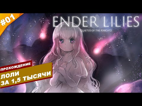 Видео: ЛОЛИ ЗА 1,5 ТЫСЯЧИ   Прохождение  Ender Lilies   Часть #01