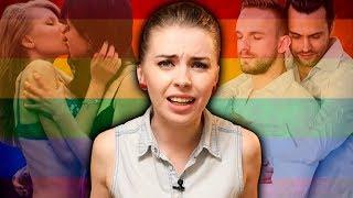 ЛГБТ - ЧТО С НИМИ НЕ ТАК?
