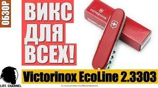 EDC Викс, КОТОРЫЙ ПОДОЙДЕТ ВСЕМ (Victorinox Waiter EcoLine 2.3303)