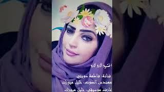 فاطمة سويتي اغنية  لارو لارو  بلوشي